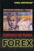 Психология рынка forex. Томас Оберлехнер